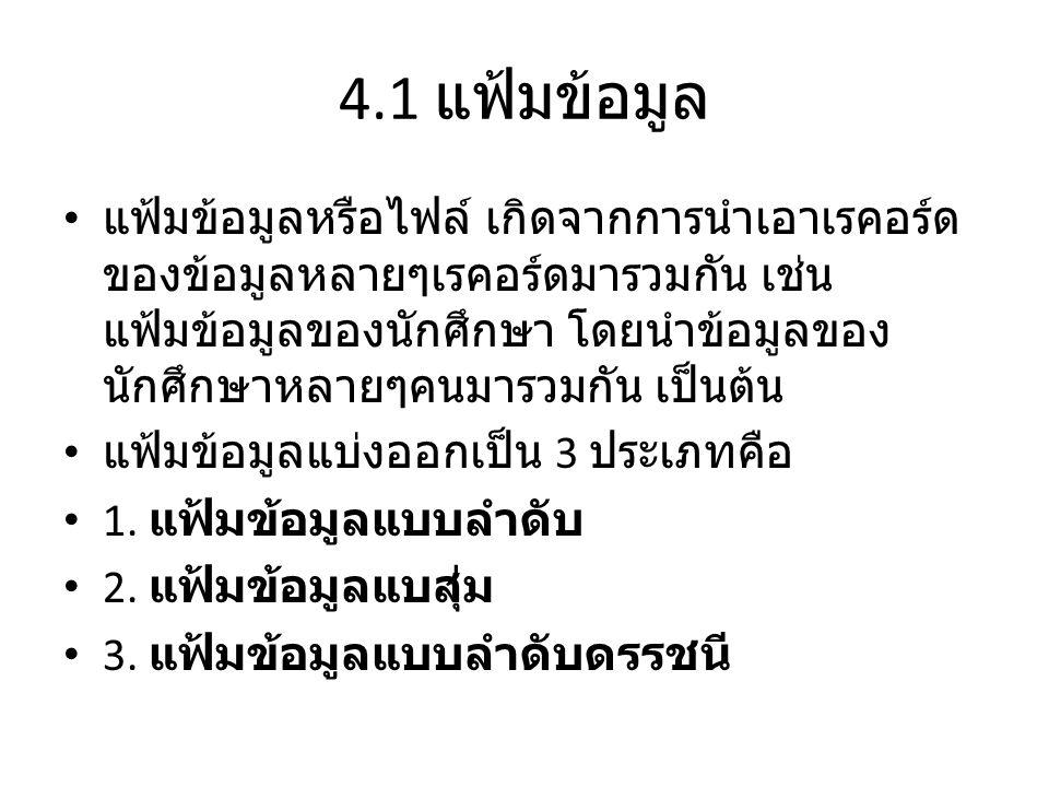 4.1 แฟ้มข้อมูล