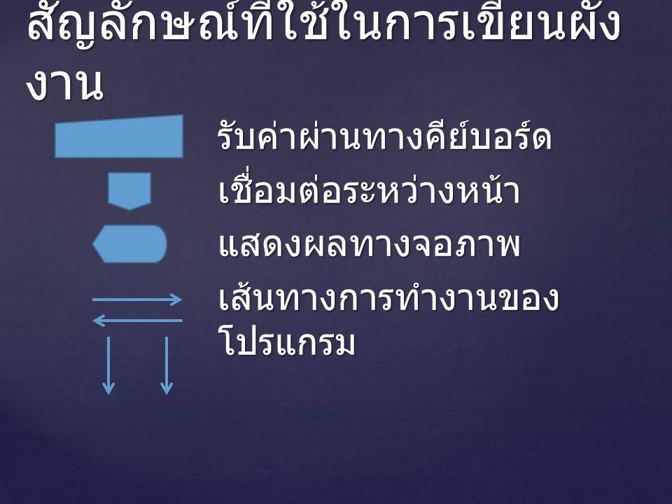 สัญลักษณ์ที่ใช้ในการเขียนผังงาน
