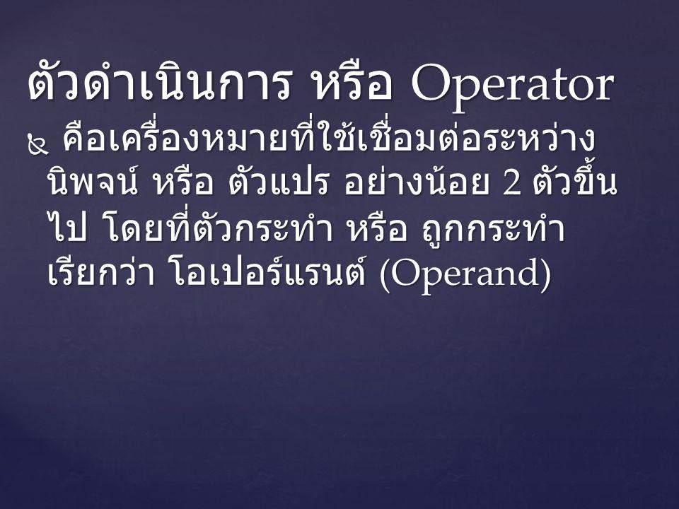 ตัวดำเนินการ หรือ Operator