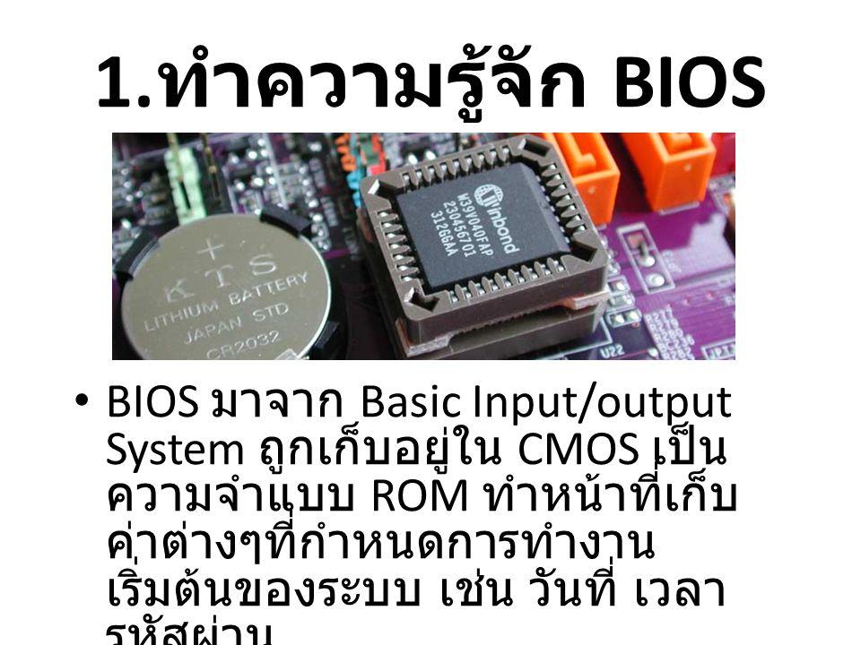 1.ทำความรู้จัก BIOS