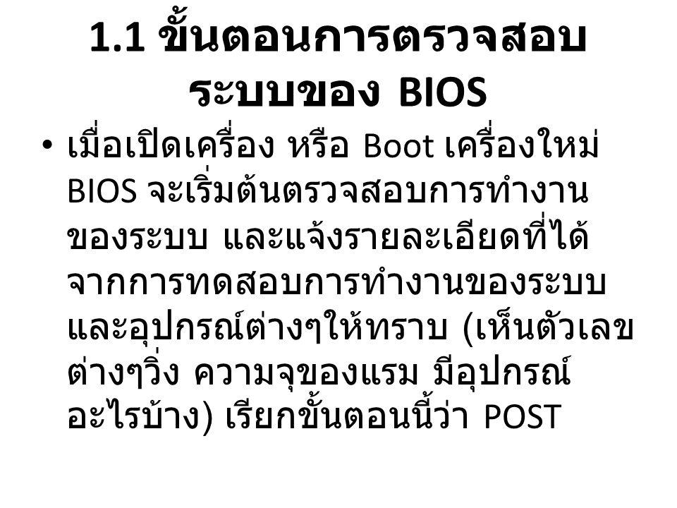 1.1 ขั้นตอนการตรวจสอบระบบของ BIOS