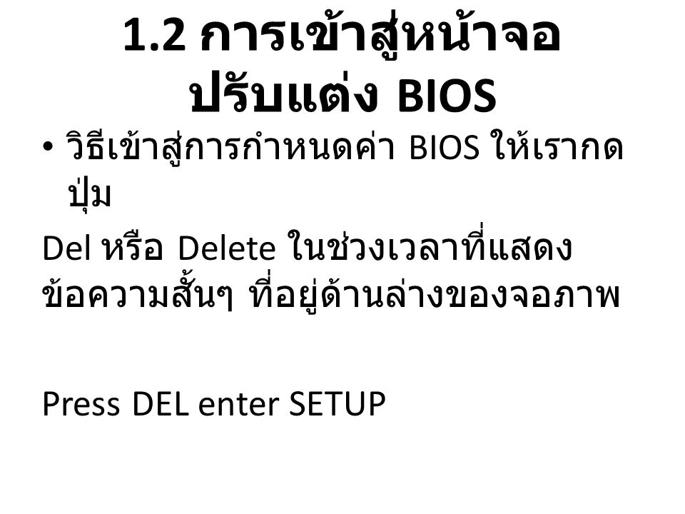 1.2 การเข้าสู่หน้าจอปรับแต่ง BIOS