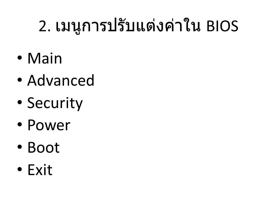 2. เมนูการปรับแต่งค่าใน BIOS