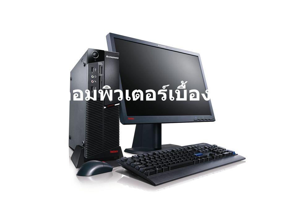 คอมพิวเตอร์เบื้องต้น