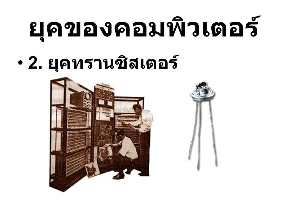 ยุคของคอมพิวเตอร์ 2. ยุคทรานซิสเตอร์