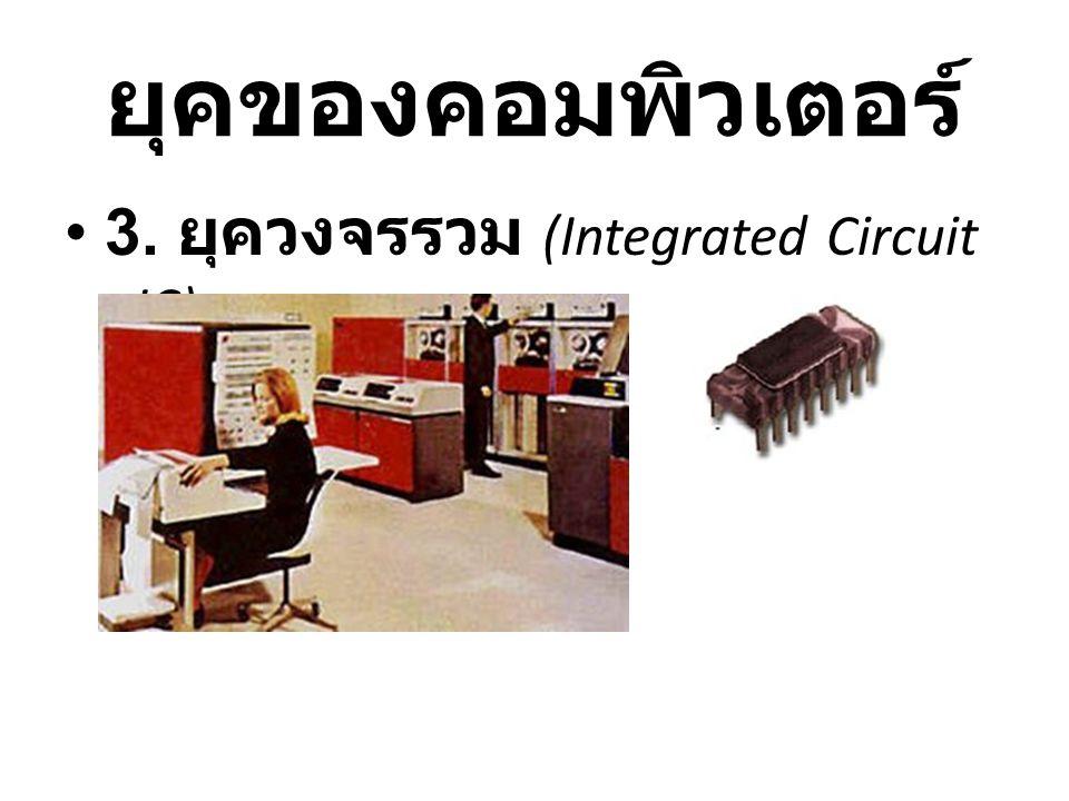 ยุคของคอมพิวเตอร์ 3. ยุควงจรรวม (Integrated Circuit : IC)