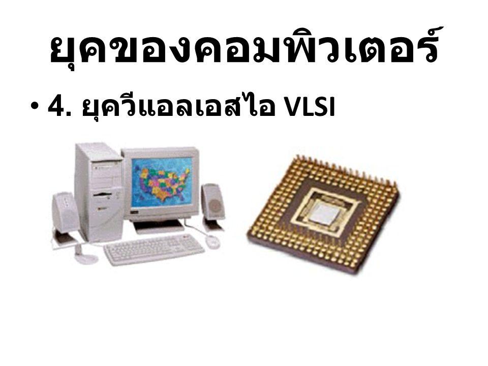 ยุคของคอมพิวเตอร์ 4. ยุควีแอลเอสไอ VLSI
