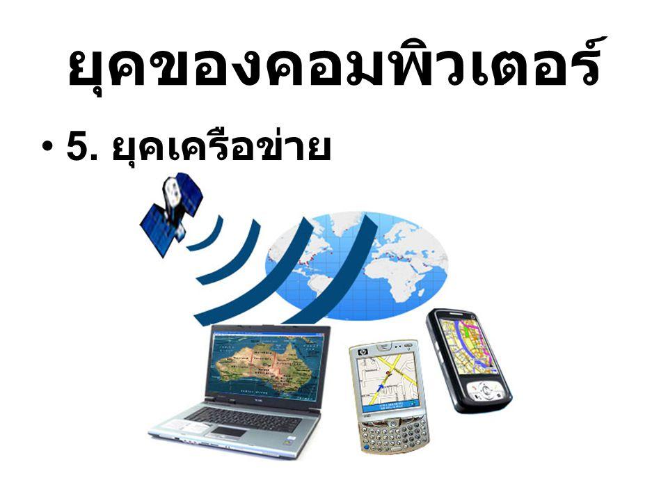ยุคของคอมพิวเตอร์ 5. ยุคเครือข่าย