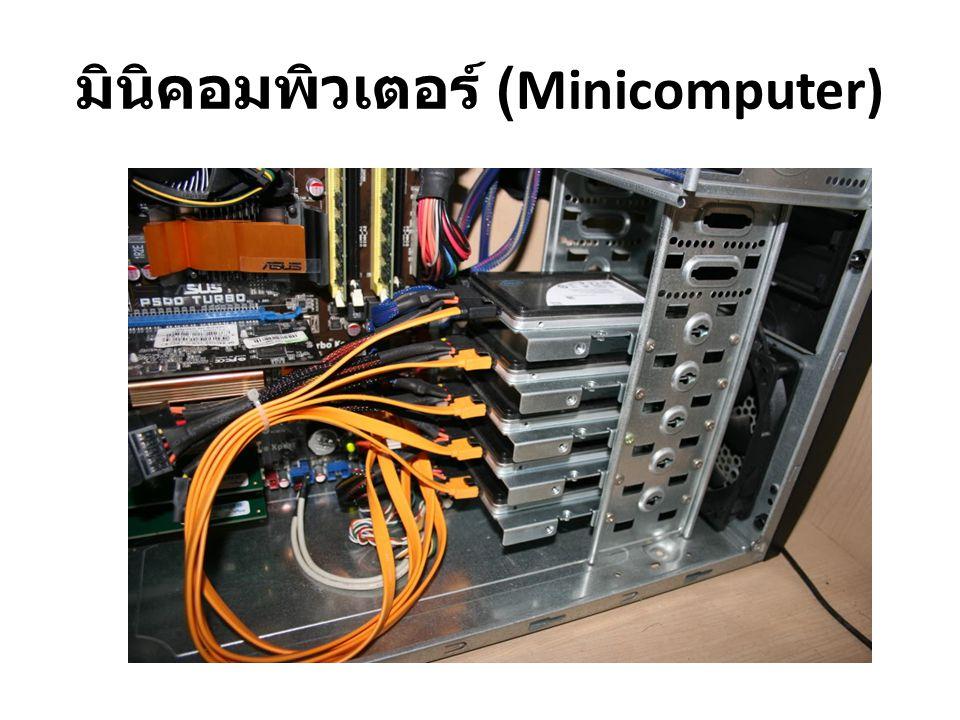 มินิคอมพิวเตอร์ (Minicomputer)