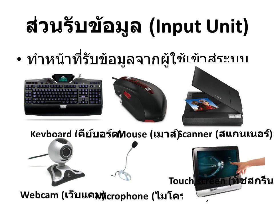 ส่วนรับข้อมูล (Input Unit)