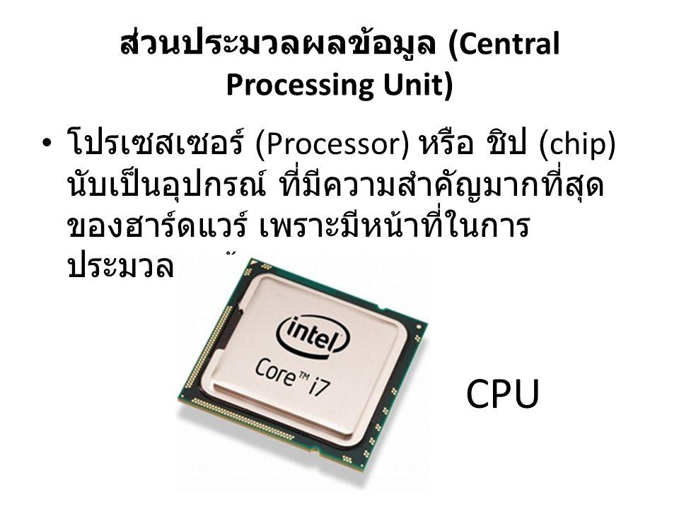 ส่วนประมวลผลข้อมูล (Central Processing Unit)