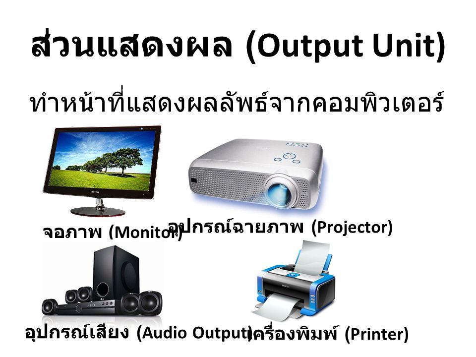 ส่วนแสดงผล (Output Unit)