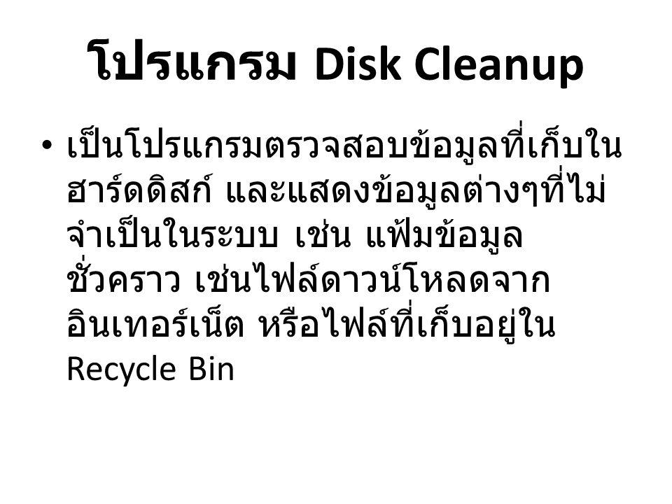โปรแกรม Disk Cleanup