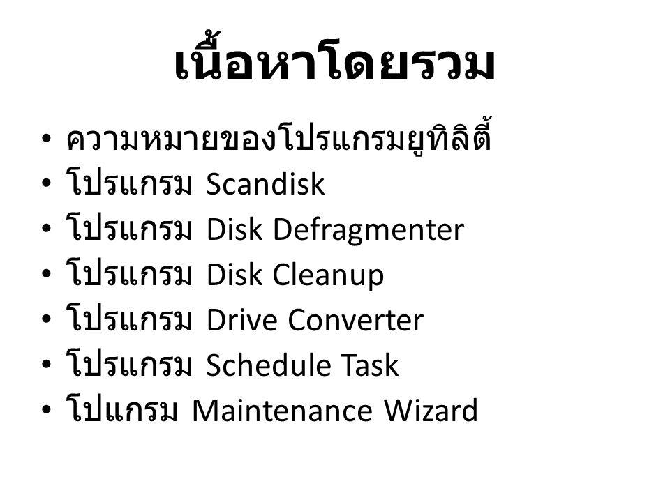 เนื้อหาโดยรวม ความหมายของโปรแกรมยูทิลิตี้ โปรแกรม Scandisk