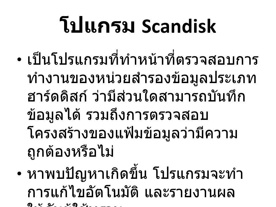โปแกรม Scandisk