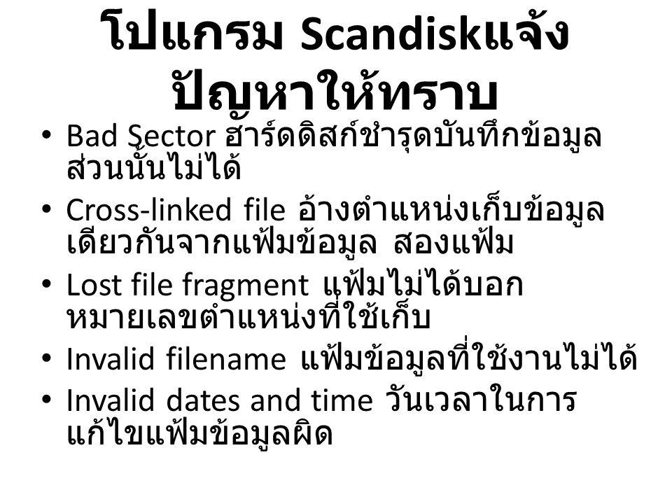 โปแกรม Scandiskแจ้งปัญหาให้ทราบ