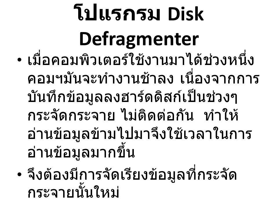 โปแรกรม Disk Defragmenter