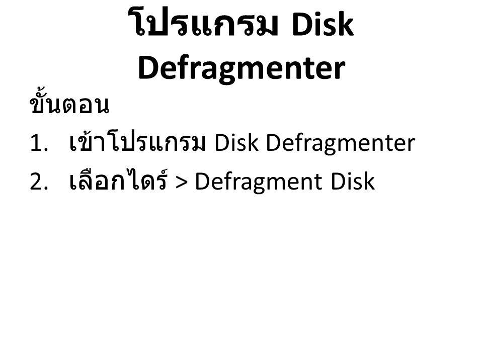 โปรแกรม Disk Defragmenter