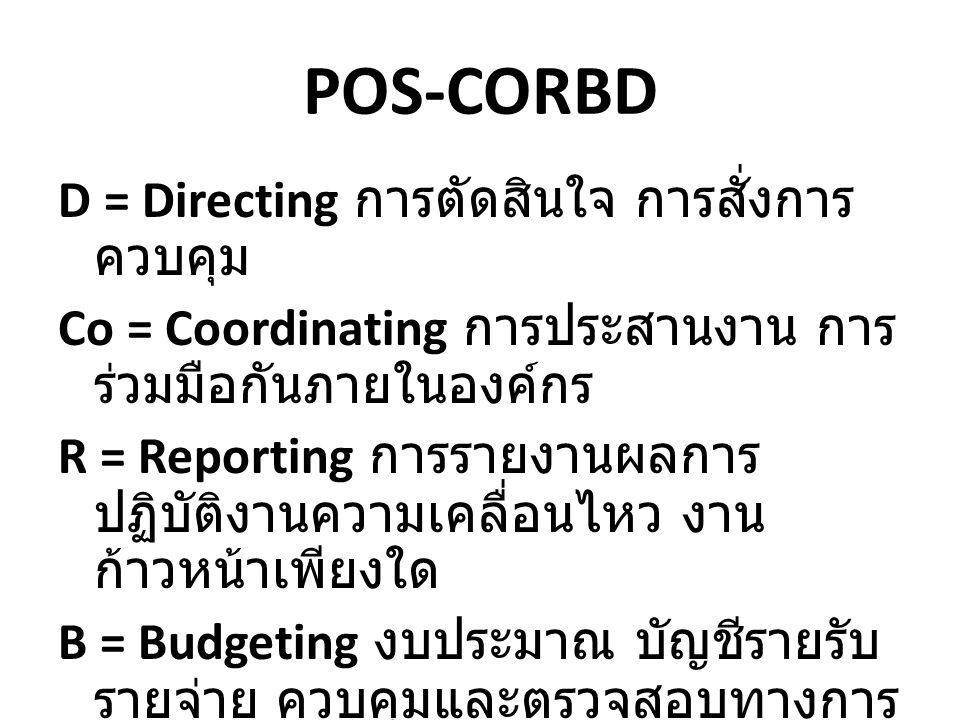 POS-CORBD