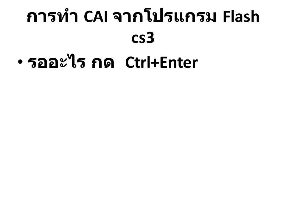 การทำ CAI จากโปรแกรม Flash cs3