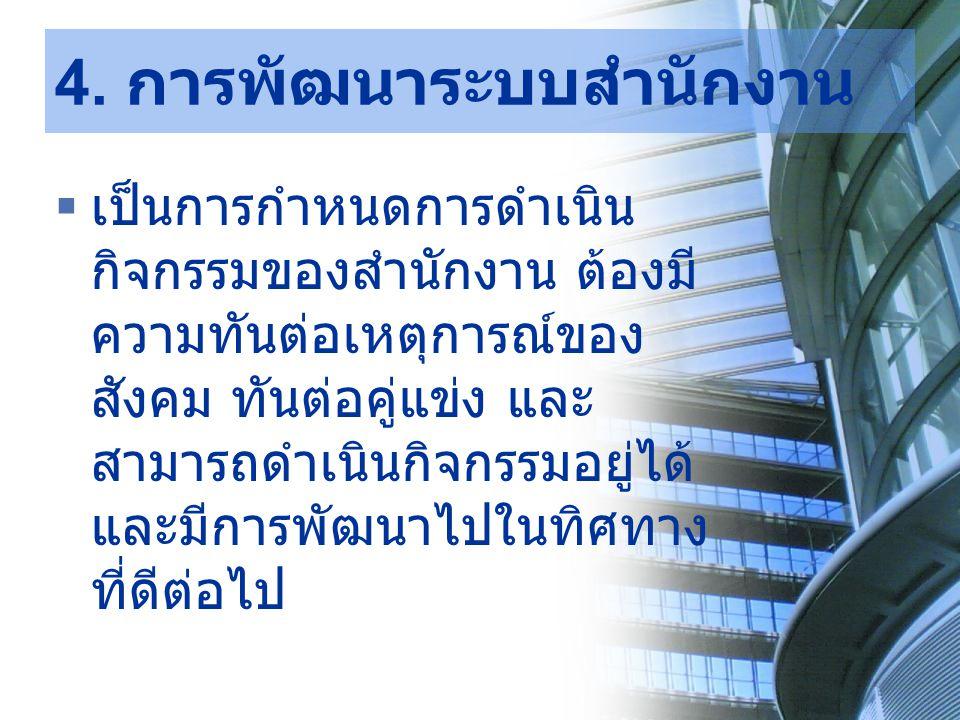 4. การพัฒนาระบบสำนักงาน