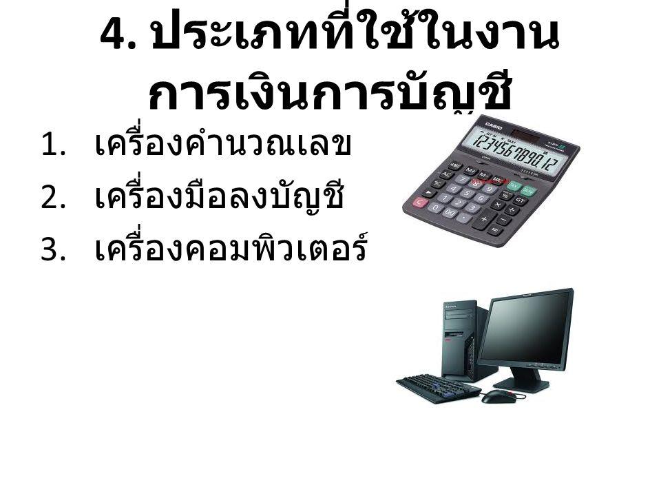 4. ประเภทที่ใช้ในงานการเงินการบัญชี