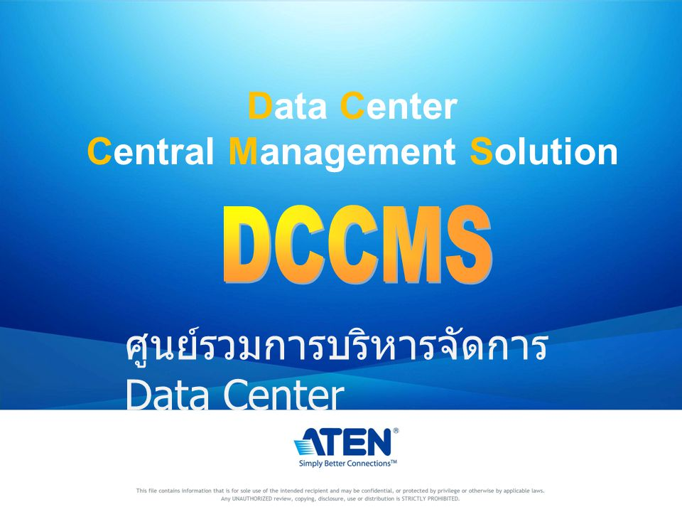 Data Center Central Management Solution
