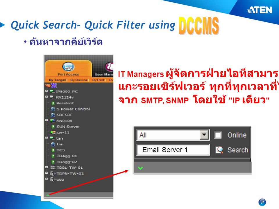 Quick Search- Quick Filter using