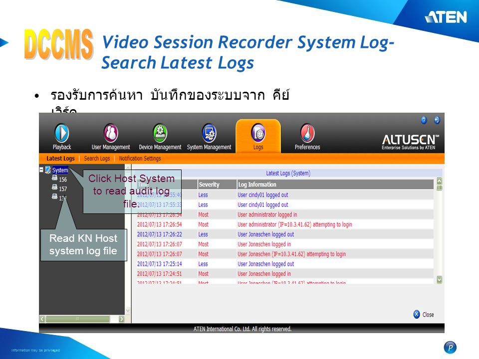 Video Session Recorder System Log-Search Latest Logs