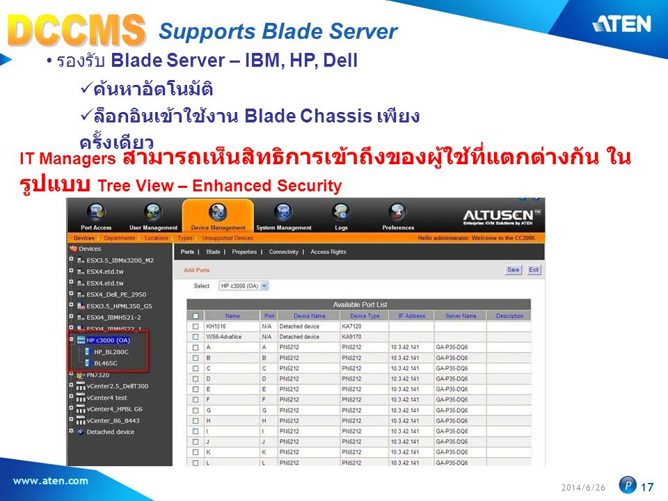 DCCMS Supports Blade Server รองรับ Blade Server – IBM, HP, Dell