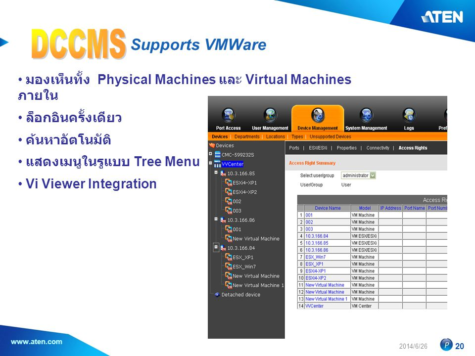 DCCMS Supports VMWare. มองเห็นทั้ง Physical Machines และ Virtual Machines ภายใน. ล็อกอินครั้งเดียว.