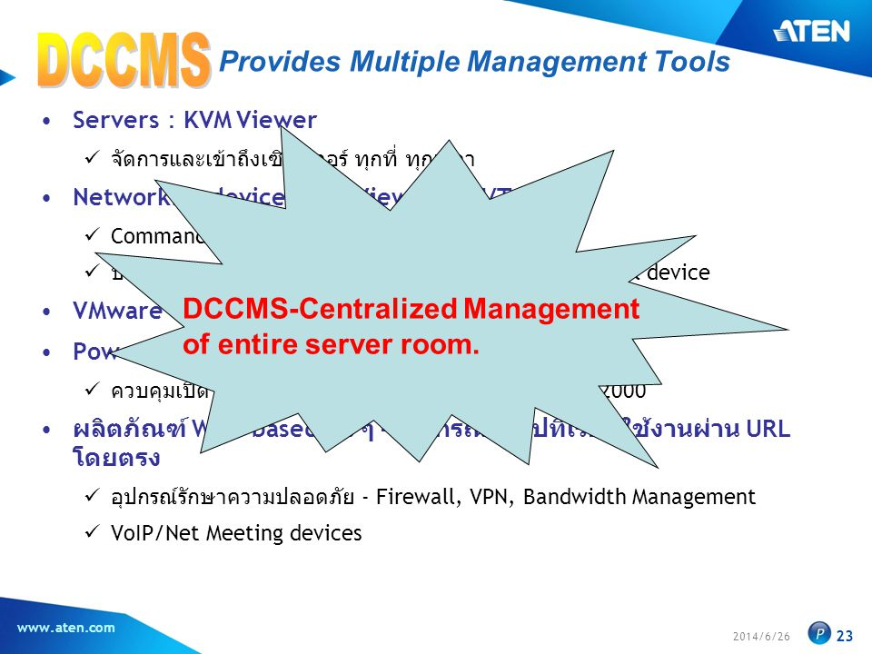 Provides Multiple Management Tools