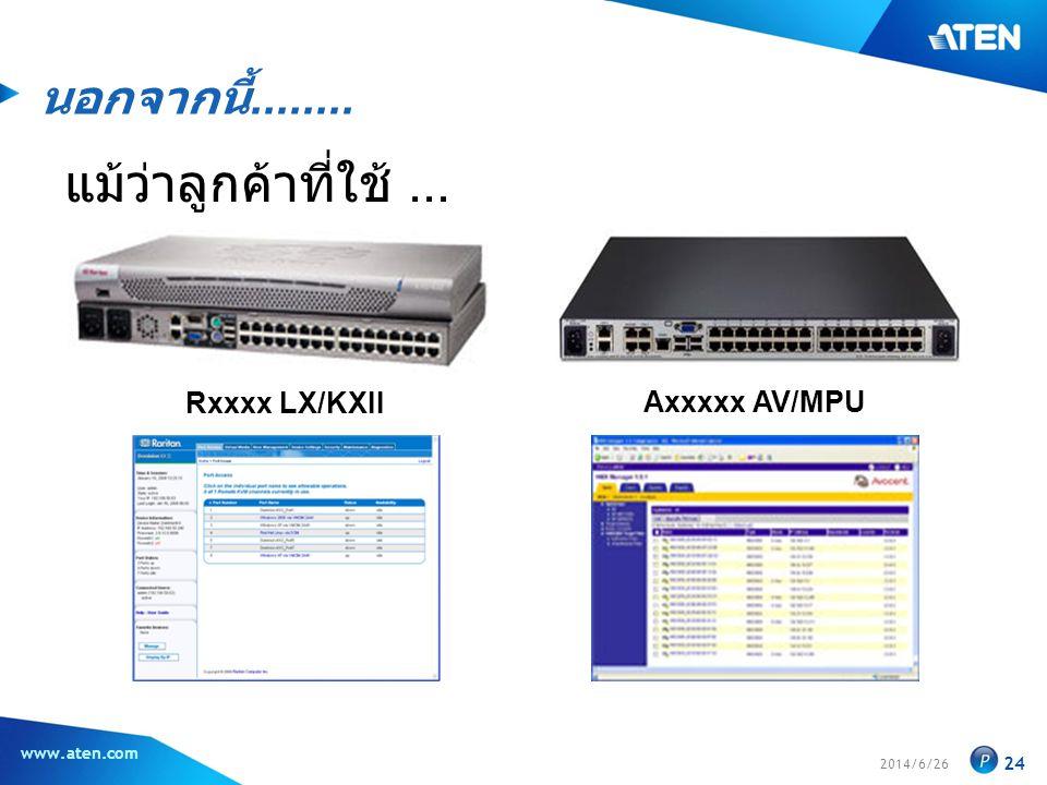 แม้ว่าลูกค้าที่ใช้ ... นอกจากนี้........ Rxxxx LX/KXII Axxxxx AV/MPU