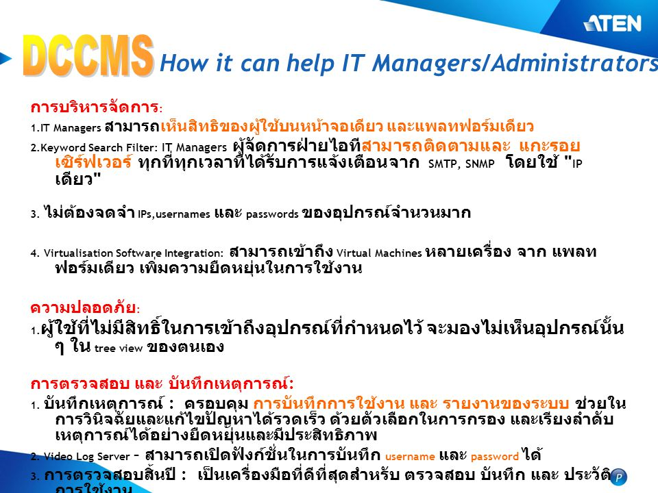 How it can help IT Managers/Administrators