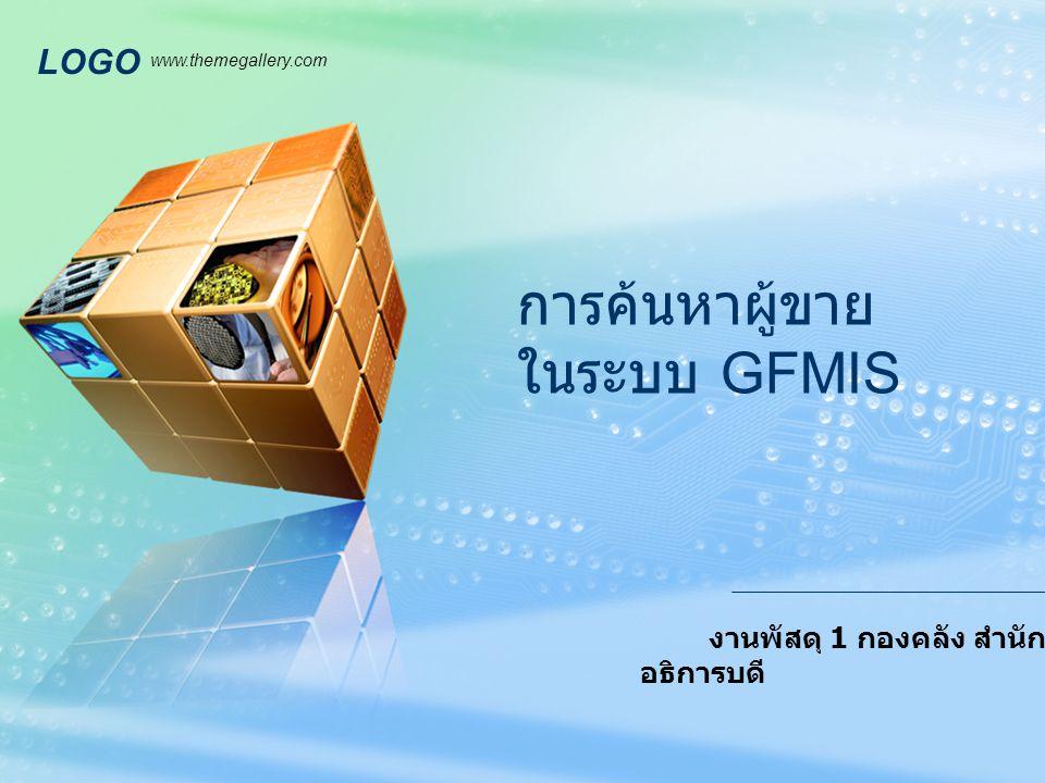 การค้นหาผู้ขาย ในระบบ GFMIS
