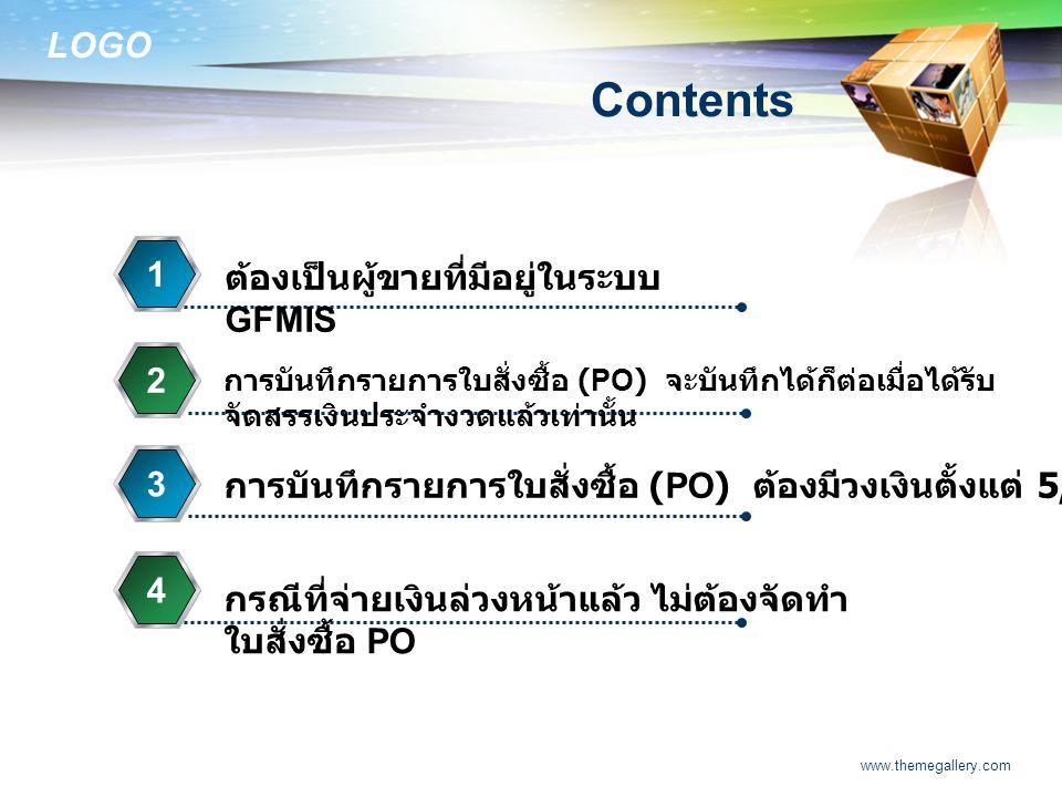 Contents 1 ต้องเป็นผู้ขายที่มีอยู่ในระบบ GFMIS 2 3