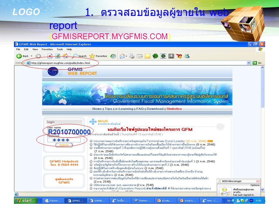 1. ตรวจสอบข้อมูลผู้ขายใน web report (GFMISREPORT.MYGFMIS.COM)