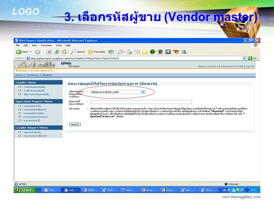 3. เลือกรหัสผู้ขาย (Vendor master)