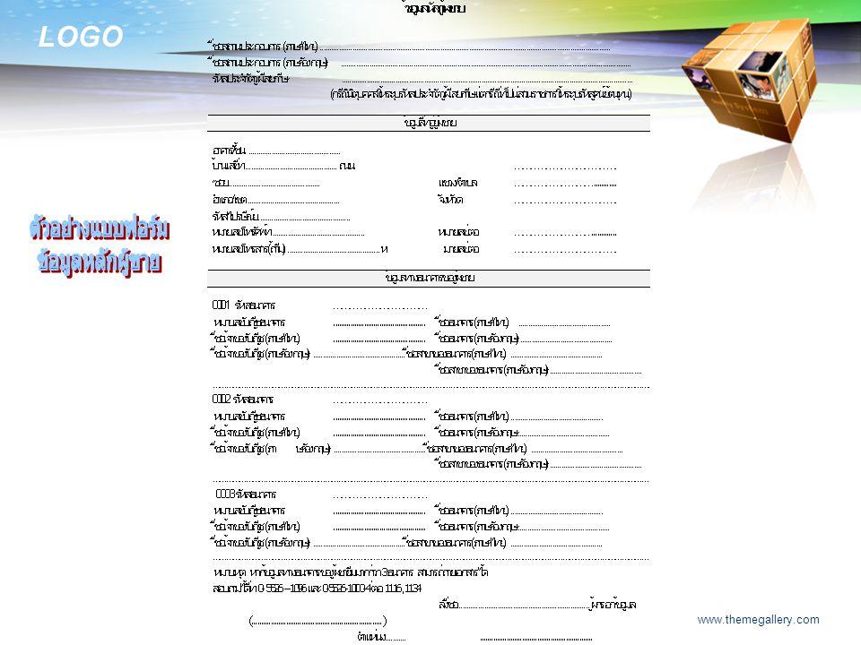 ตัวอย่างแบบฟอร์ม ข้อมูลหลักผู้ขาย www.themegallery.com