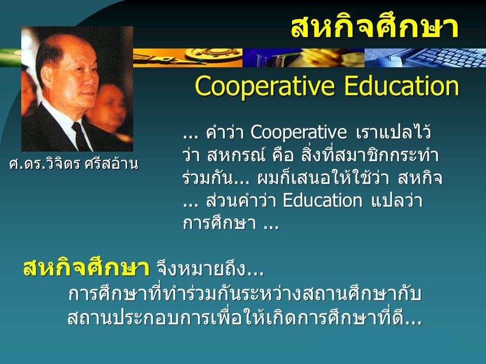 สหกิจศึกษา Cooperative Education สหกิจศึกษา จึงหมายถึง...