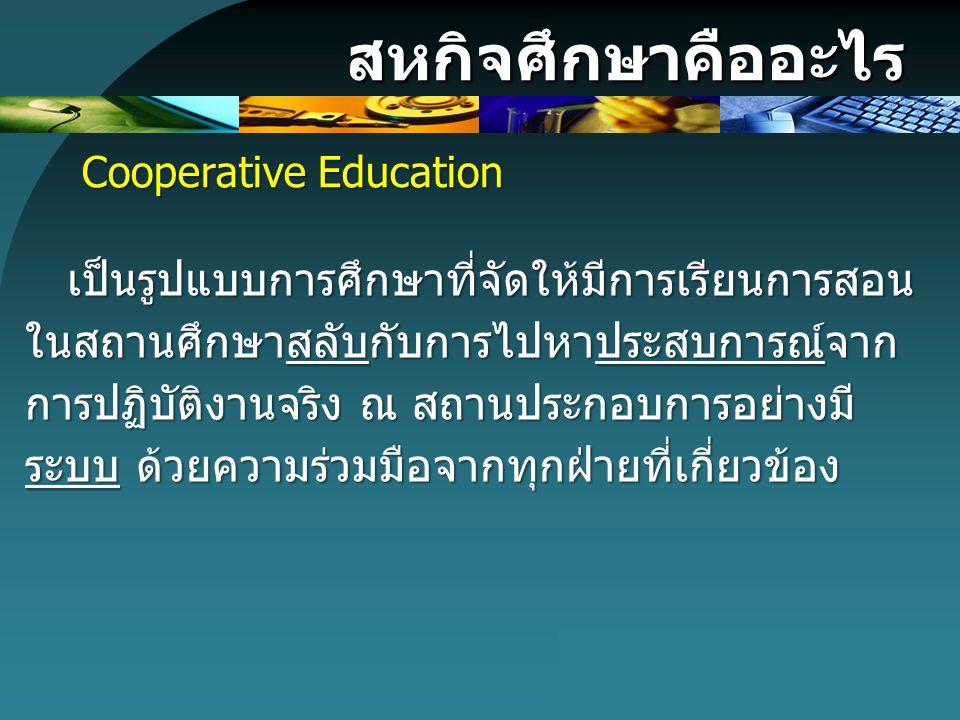 สหกิจศึกษาคืออะไร Cooperative Education.