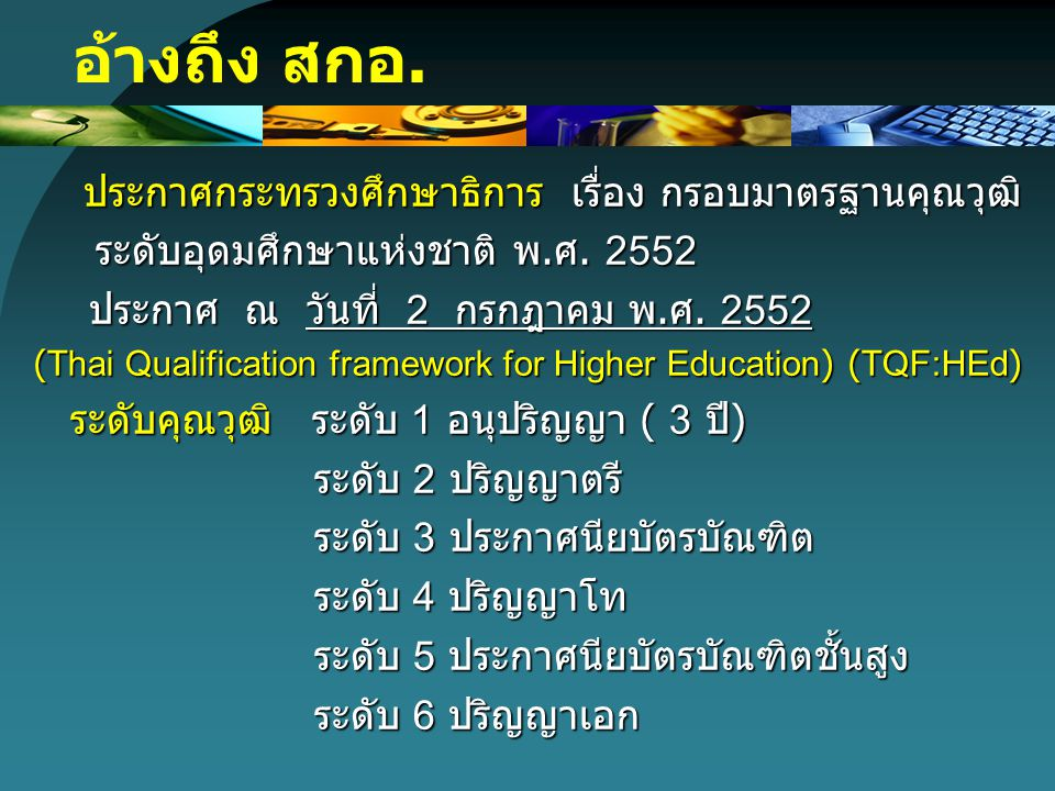 (Thai Qualification framework for Higher Education) (TQF:HEd)