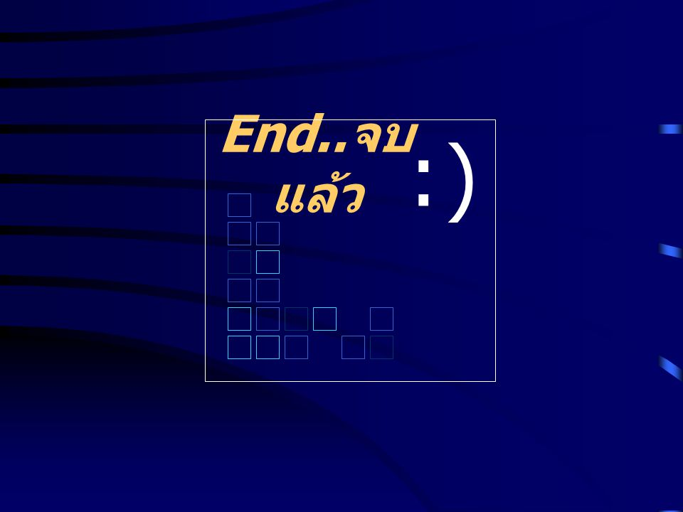 :) End..จบแล้ว