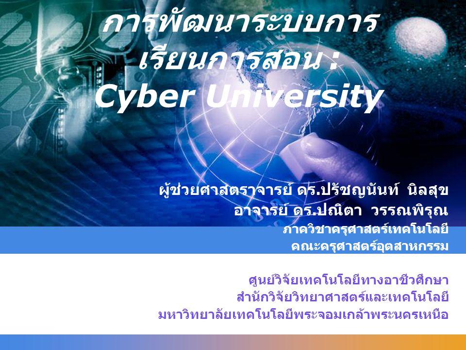 การพัฒนาระบบการเรียนการสอน : Cyber University
