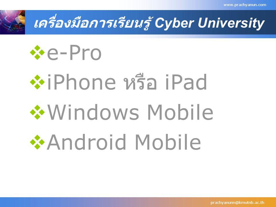 เครื่องมือการเรียนรู้ Cyber University