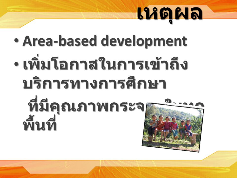 เหตุผล Area-based development เพิ่มโอกาสในการเข้าถึงบริการทางการศึกษา