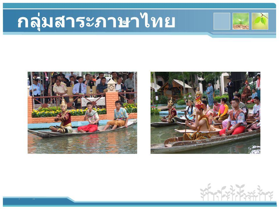 กลุ่มสาระภาษาไทย