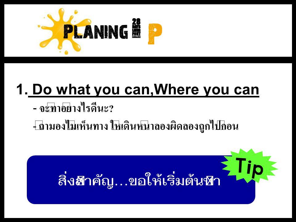 Tip P Planing ~ สิ่งสำคัญ...ขอให้เริ่มต้นทำ - จะทำอย่างไรดีนะ