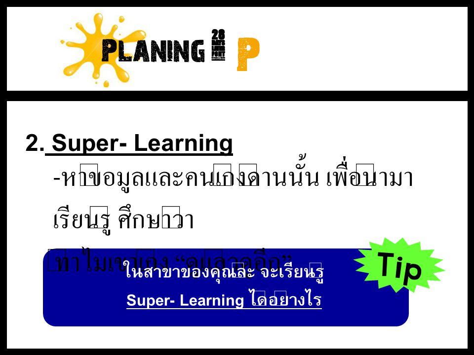 ในสาขาของคุณล่ะ จะเรียนรู้ Super- Learning ได้อย่างไร