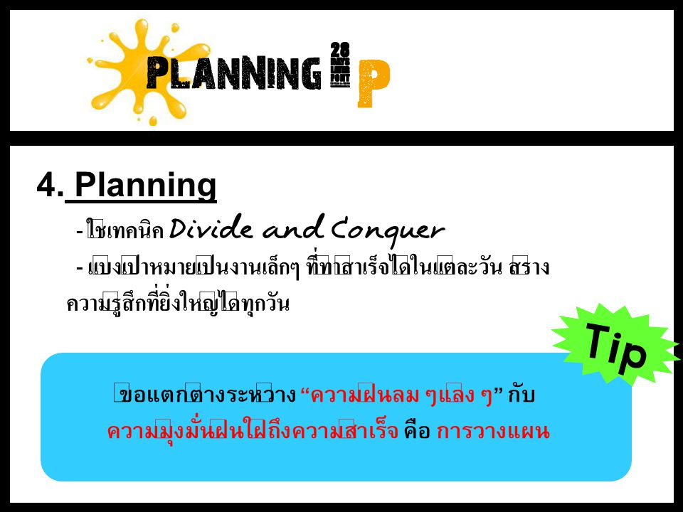 Tip P PlanNing ~ - ใช้เทคนิค Divide and Conquer 4. Planning